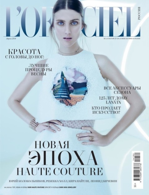 MODERN COUTURE: LINDSAY LULLMAN POSES FOR RAYAN AYASH IN L'OFFICIEL RUSSIA